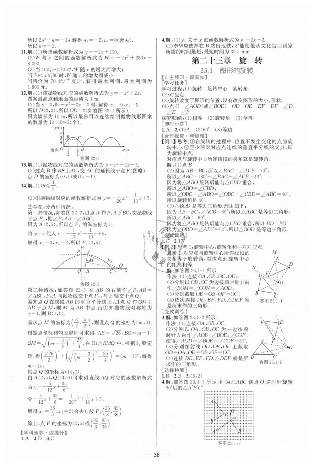 2018年同步学历案课时练九年级数学上册人教版第14页