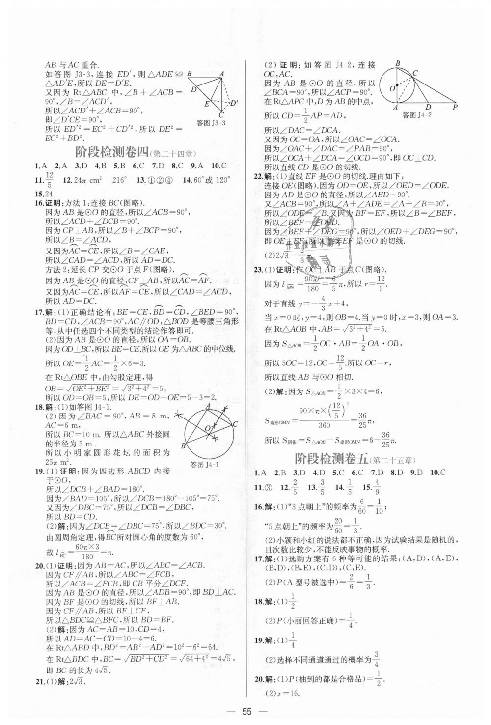 2018年同步学历案课时练九年级数学上册人教版第31页