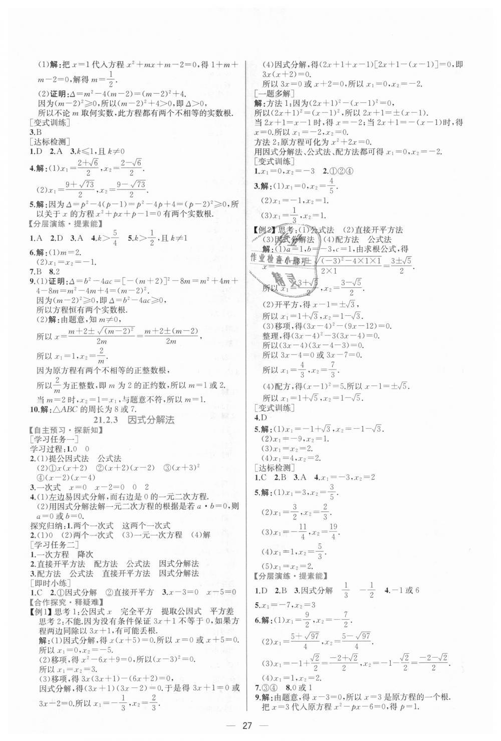 2018年同步学历案课时练九年级数学上册人教版第3页