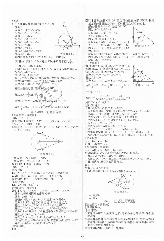 2018年同步学历案课时练九年级数学上册人教版第23页