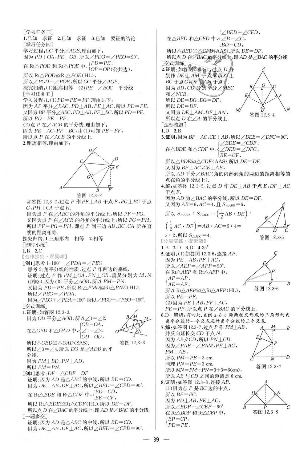 2018年同步学历案课时练八年级数学上册人教版第11页