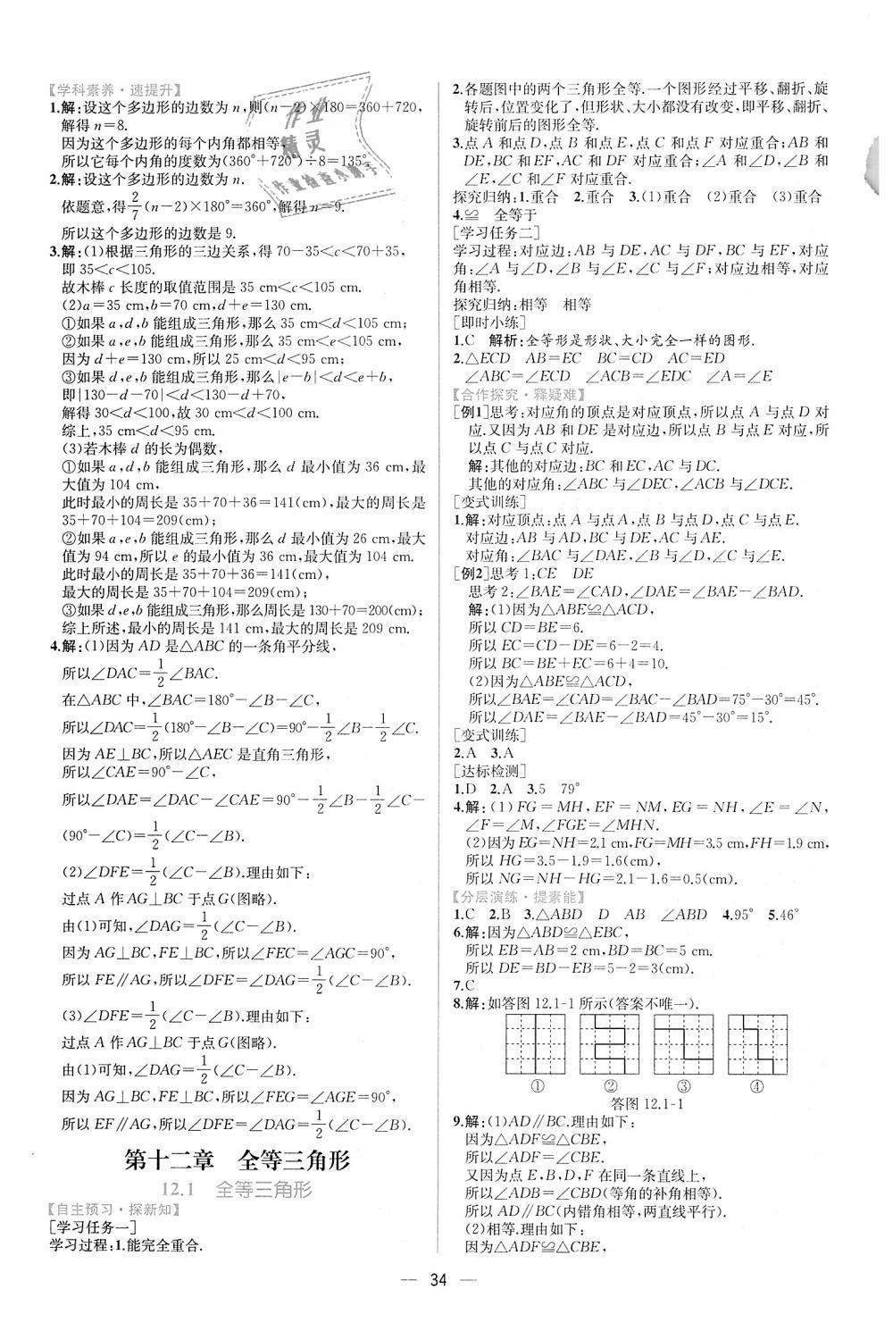 2018年同步学历案课时练八年级数学上册人教版第6页
