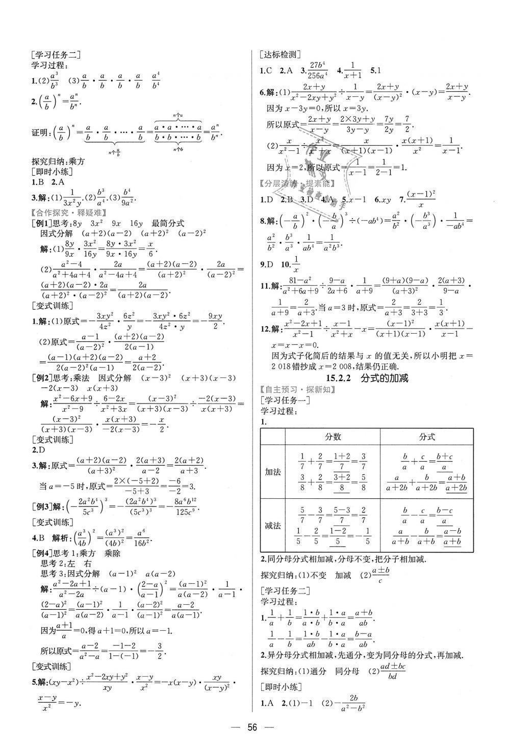 2018年同步学历案课时练八年级数学上册人教版第28页