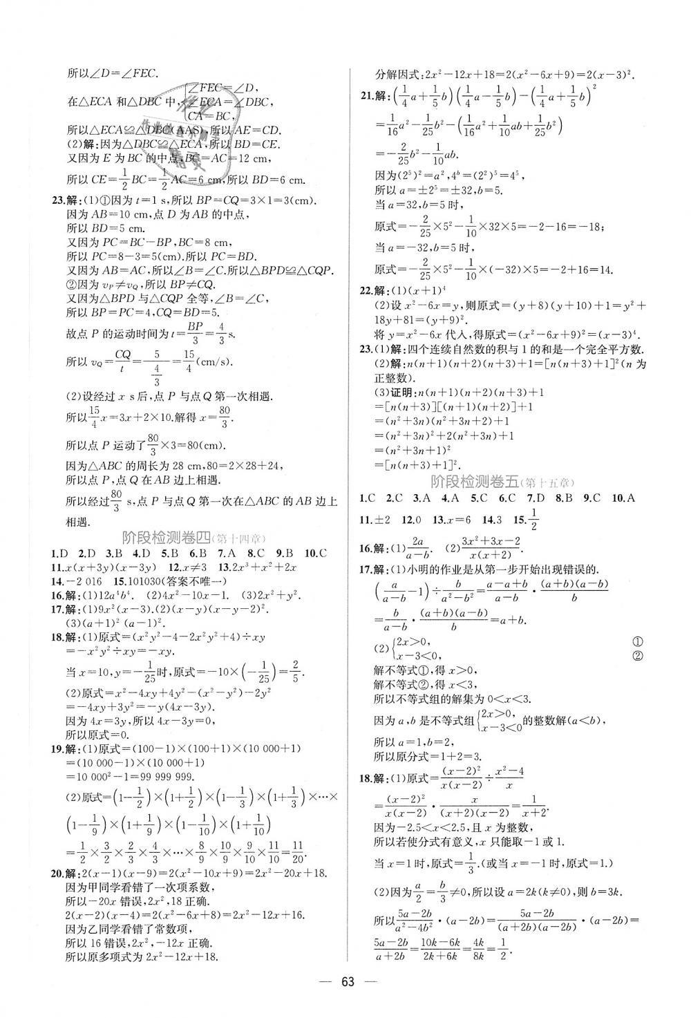 2018年同步学历案课时练八年级数学上册人教版第35页