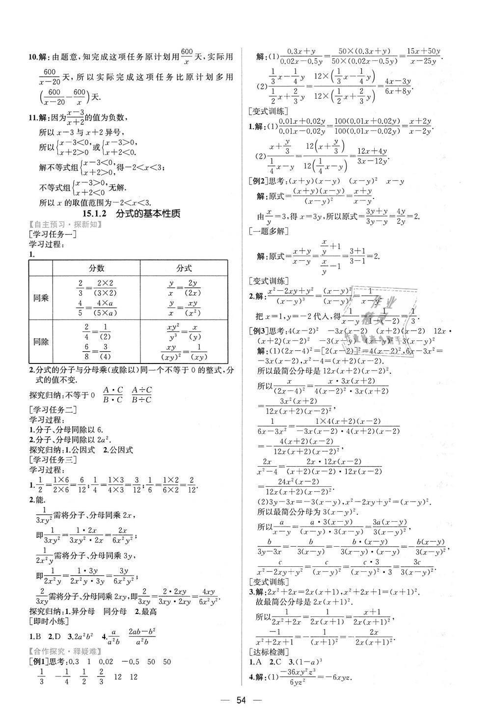 2018年同步学历案课时练八年级数学上册人教版第26页