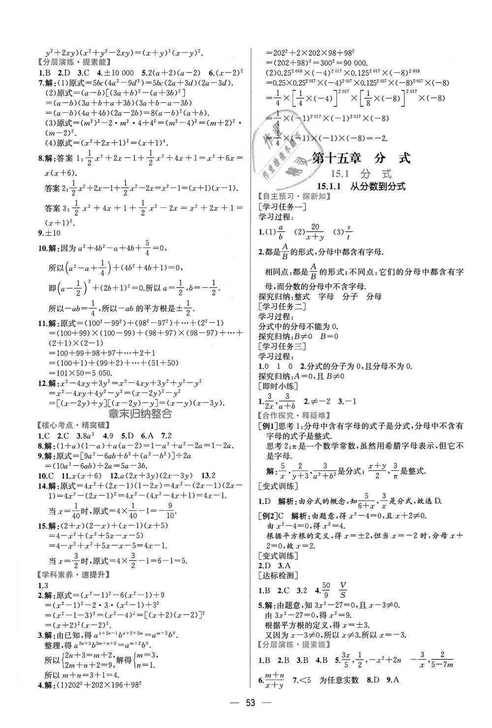 2018年同步学历案课时练八年级数学上册人教版第25页