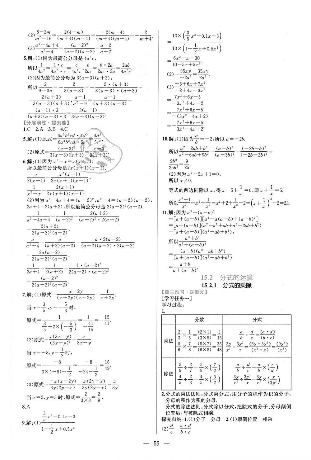 2018年同步学历案课时练八年级数学上册人教版第27页