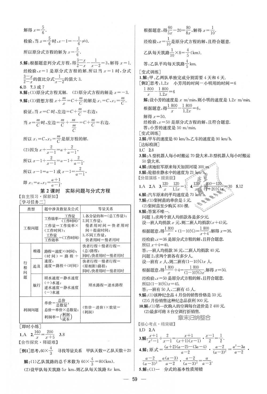 2018年同步学历案课时练八年级数学上册人教版第31页