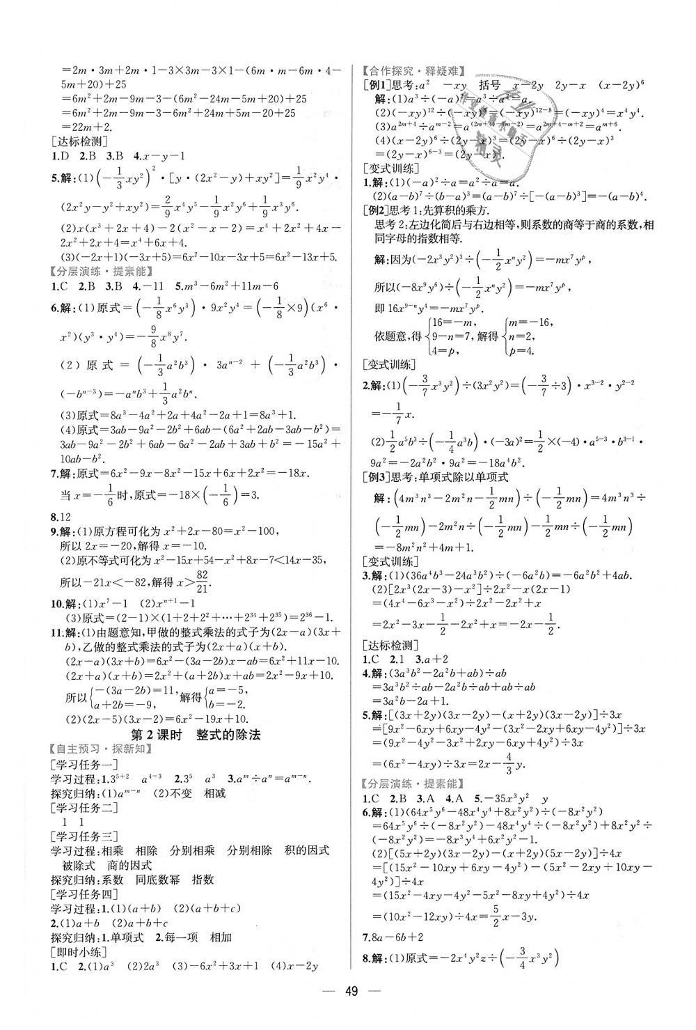2018年同步学历案课时练八年级数学上册人教版第21页