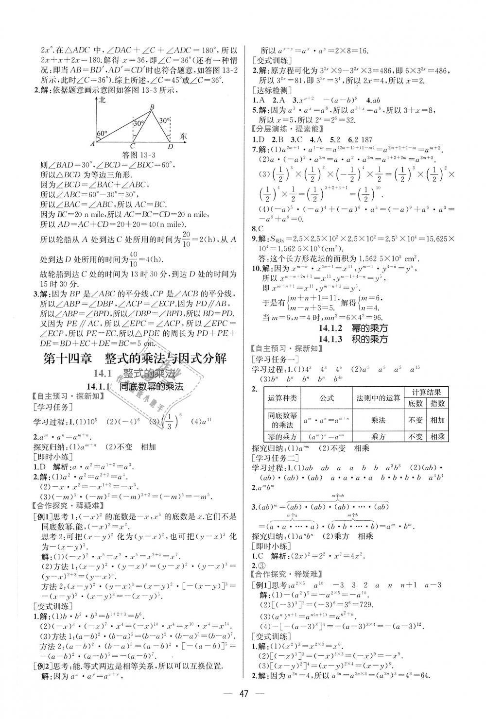 2018年同步学历案课时练八年级数学上册人教版第19页