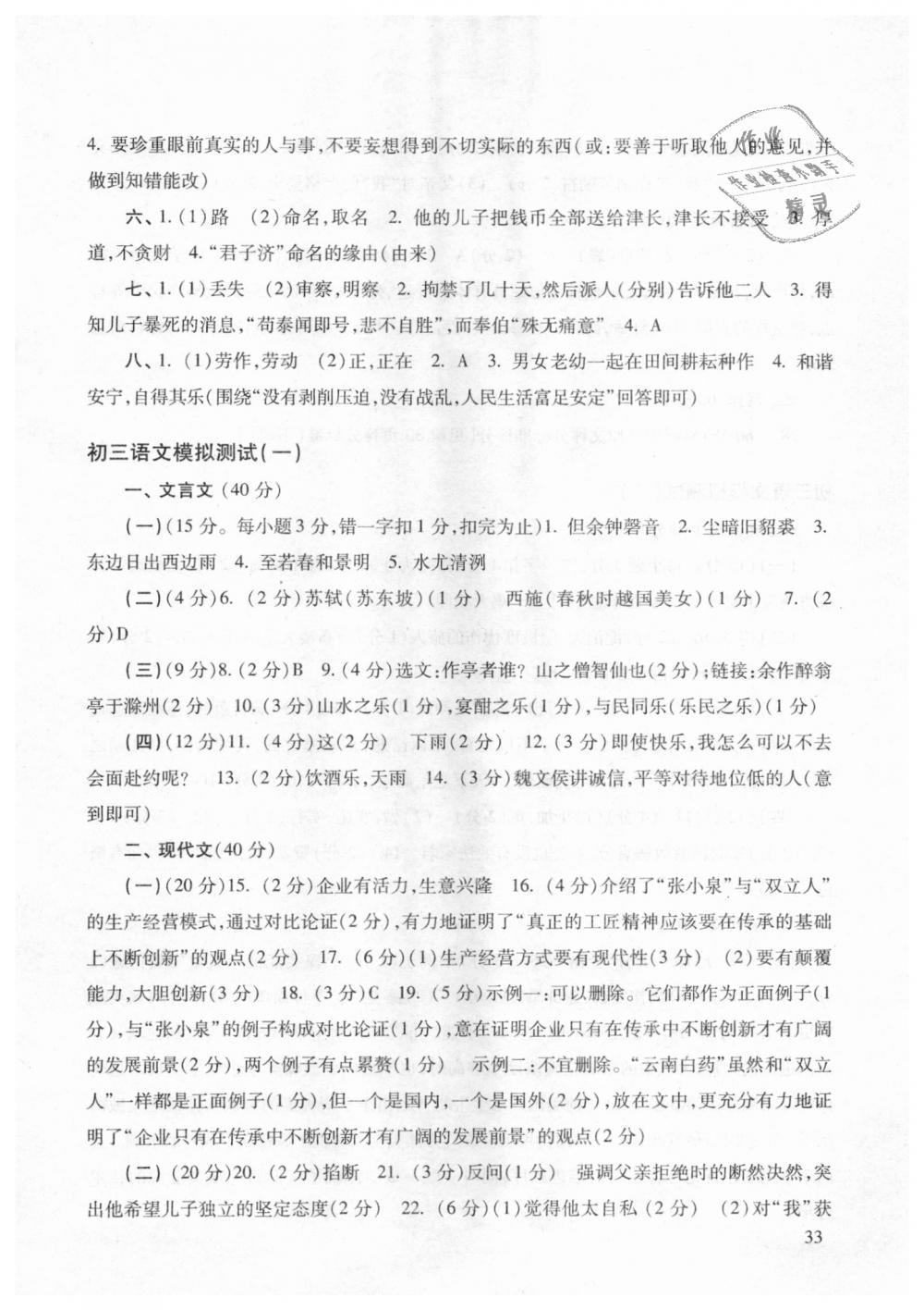 2018年中考文言诗文考试篇目点击九年级语文沪教版第33页