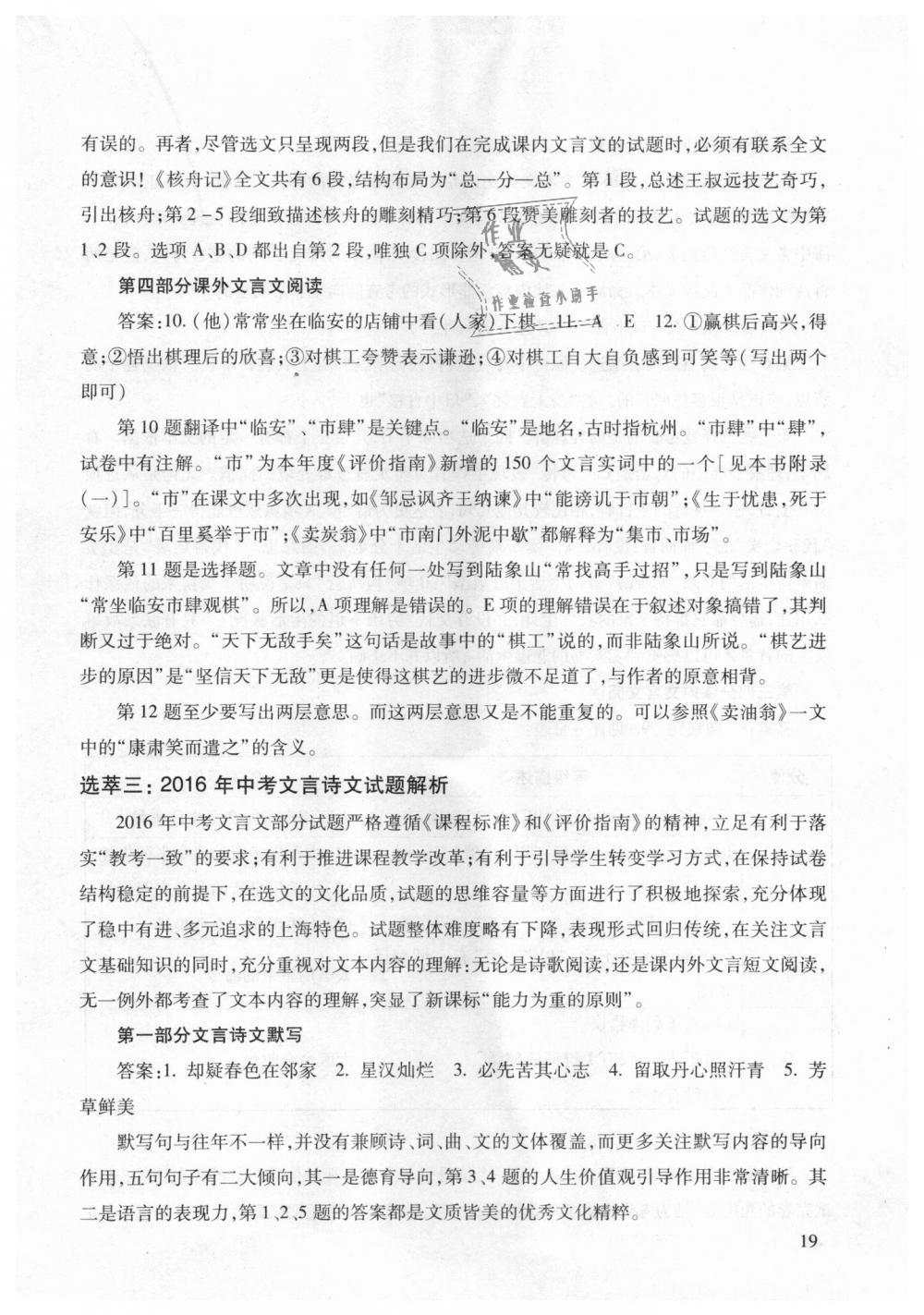 2018年中考文言诗文考试篇目点击九年级语文沪教版第19页