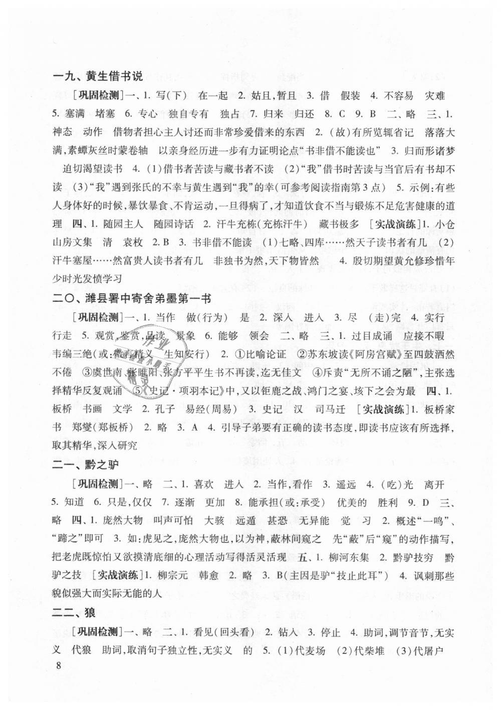 2018年中考文言诗文考试篇目点击九年级语文沪教版第8页