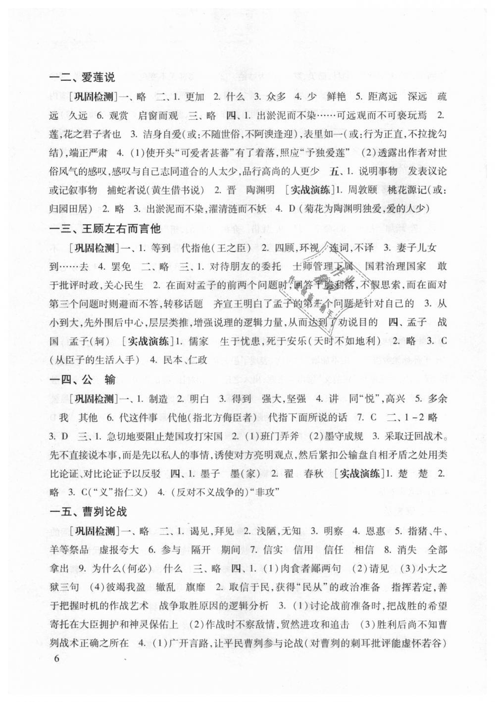 2018年中考文言诗文考试篇目点击九年级语文沪教版第6页