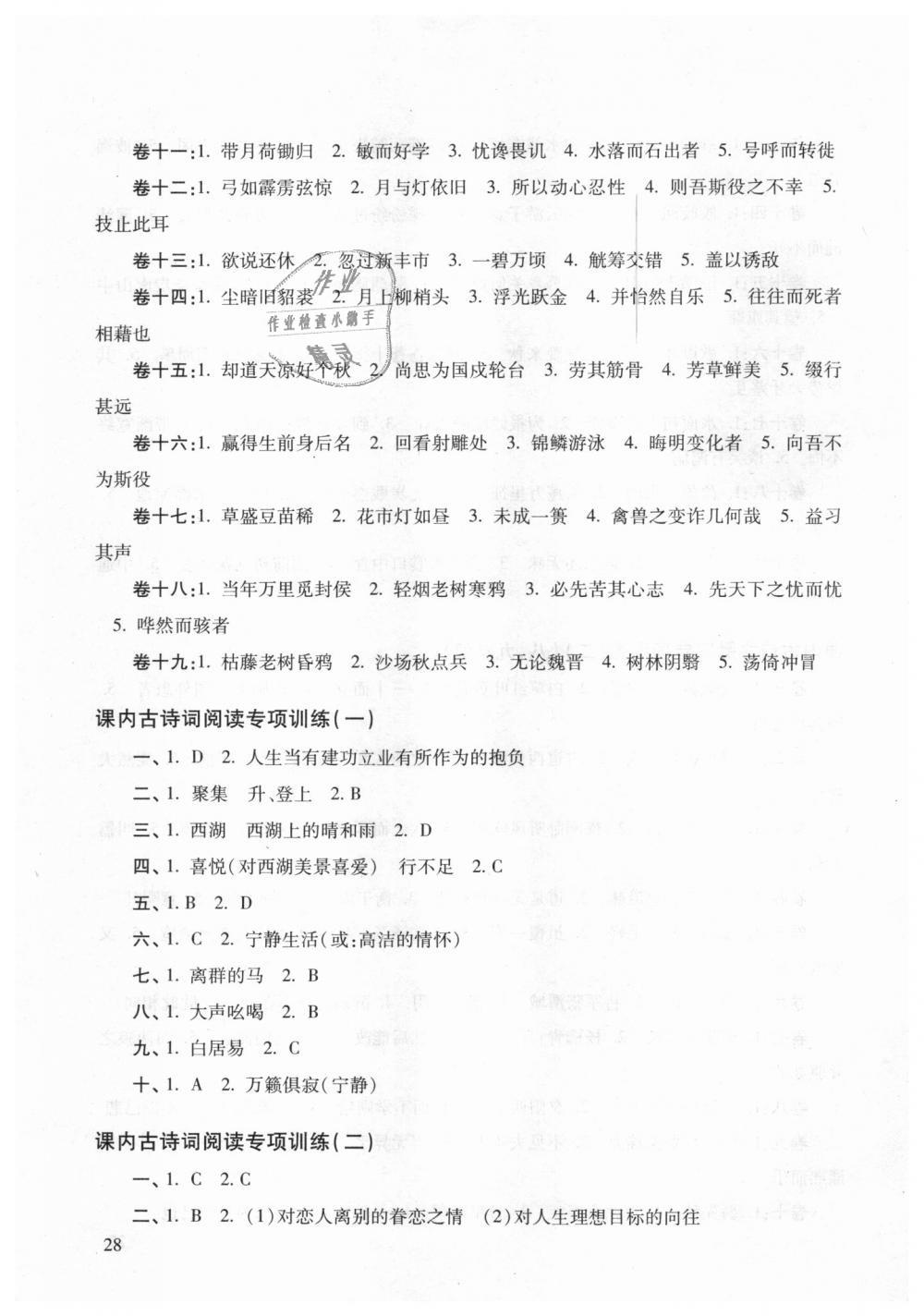 2018年中考文言诗文考试篇目点击九年级语文沪教版第28页