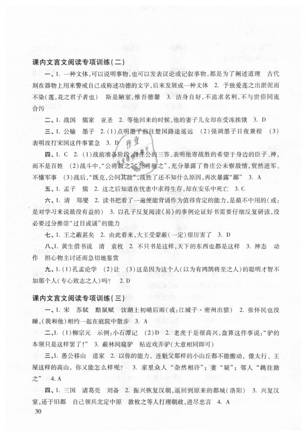2018年中考文言诗文考试篇目点击九年级语文沪教版第30页