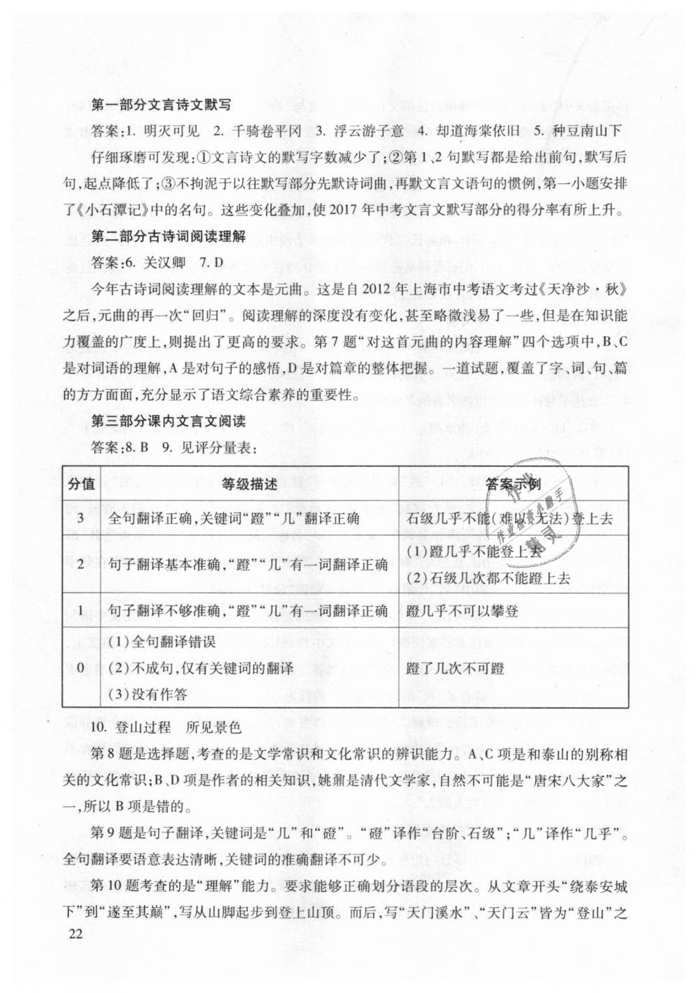 2018年中考文言诗文考试篇目点击九年级语文沪教版第22页