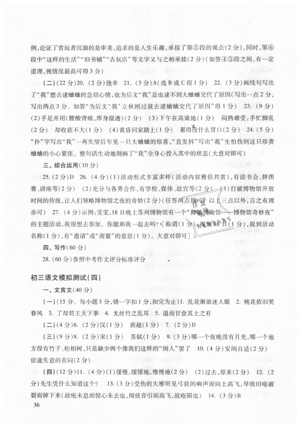 2018年中考文言诗文考试篇目点击九年级语文沪教版第36页