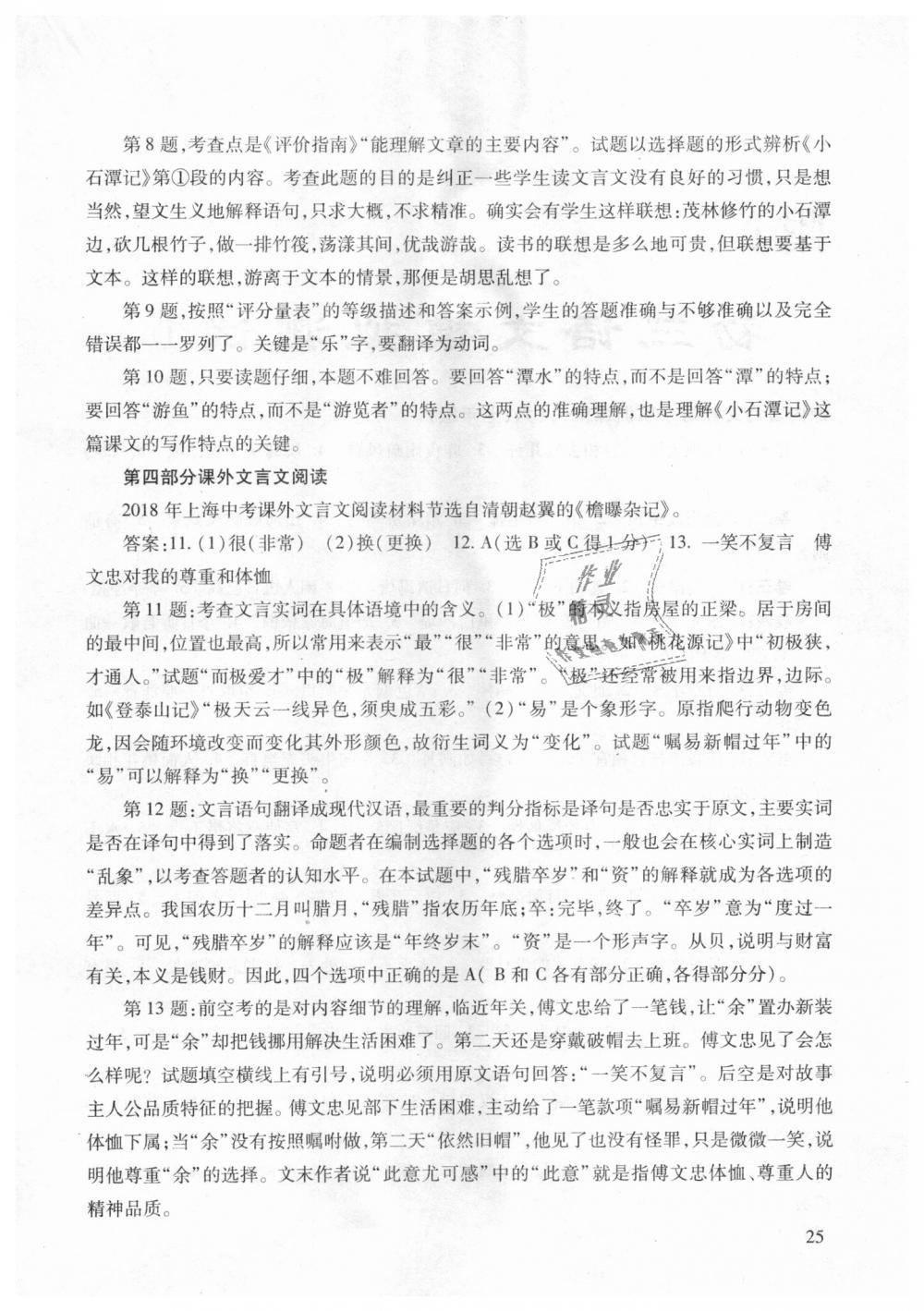2018年中考文言诗文考试篇目点击九年级语文沪教版第25页