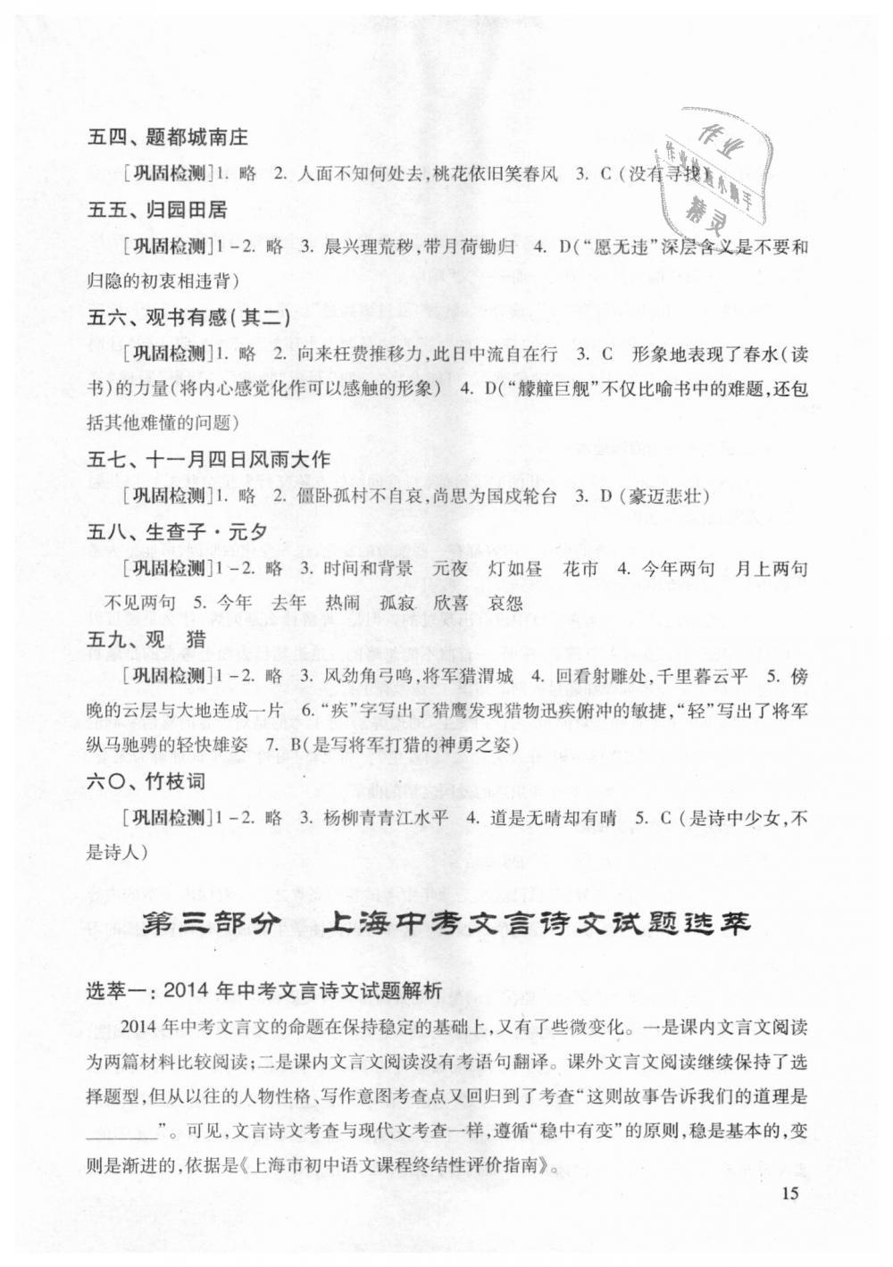 2018年中考文言诗文考试篇目点击九年级语文沪教版第15页