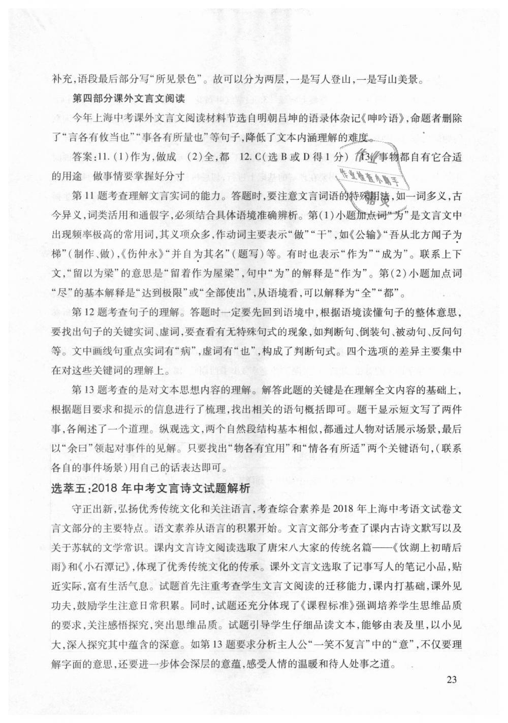 2018年中考文言诗文考试篇目点击九年级语文沪教版第23页