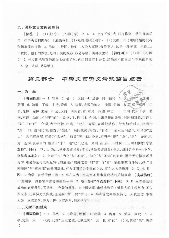 2018年中考文言诗文考试篇目点击九年级语文沪教版第2页