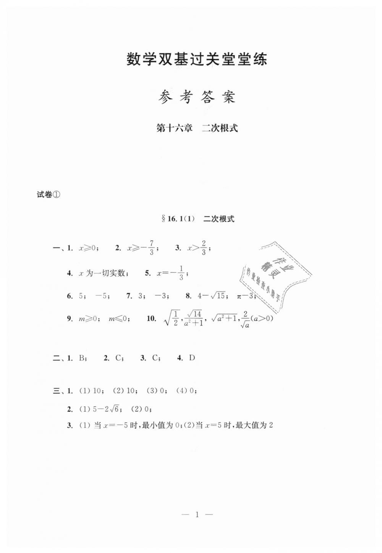2018年初中数学双基过关堂堂练八年级数学上册沪教版第1页