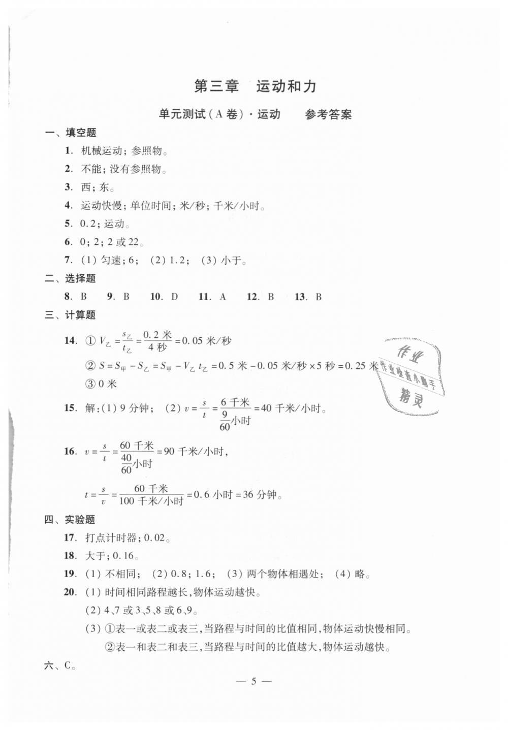 2018年初中物理双基过关堂堂练八年级全一册沪教版第49页