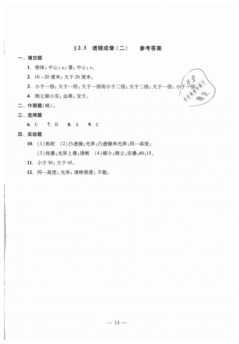 2018年初中物理双基过关堂堂练八年级全一册沪教版第13页