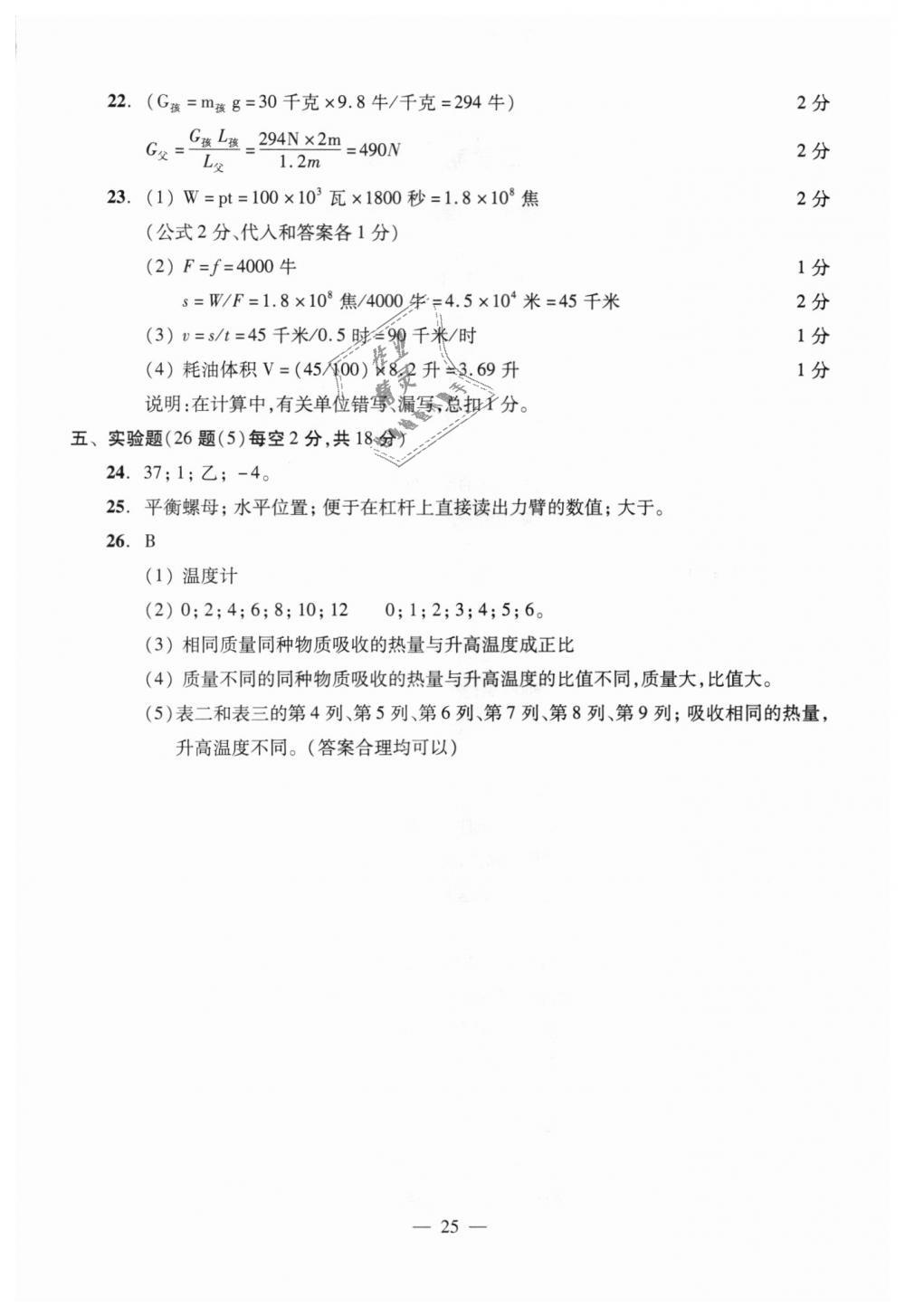 2018年初中物理双基过关堂堂练八年级全一册沪教版第69页