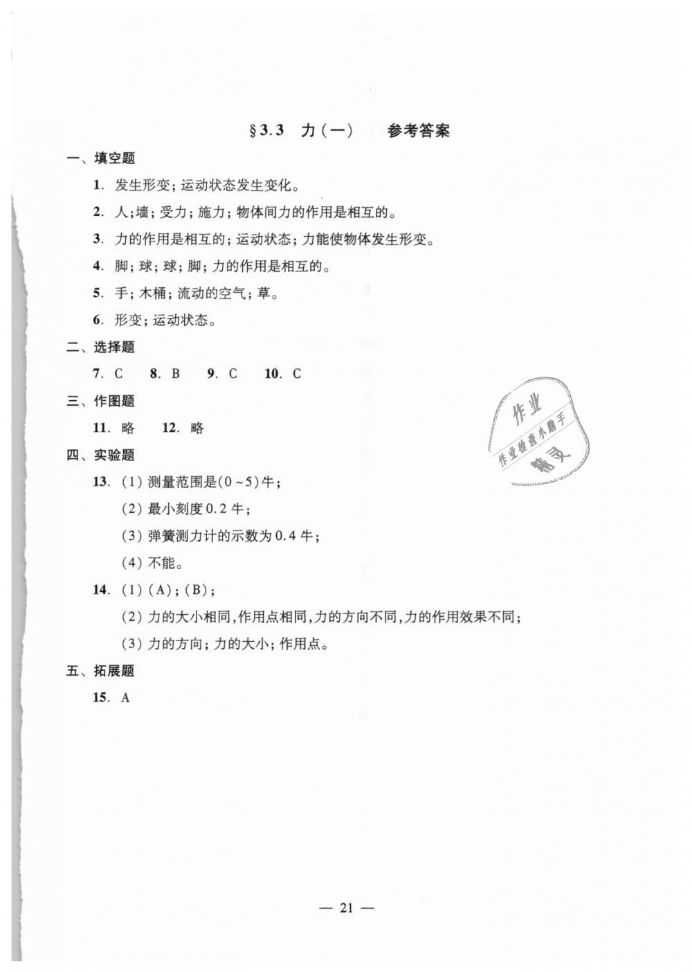 2018年初中物理双基过关堂堂练八年级全一册沪教版第21页