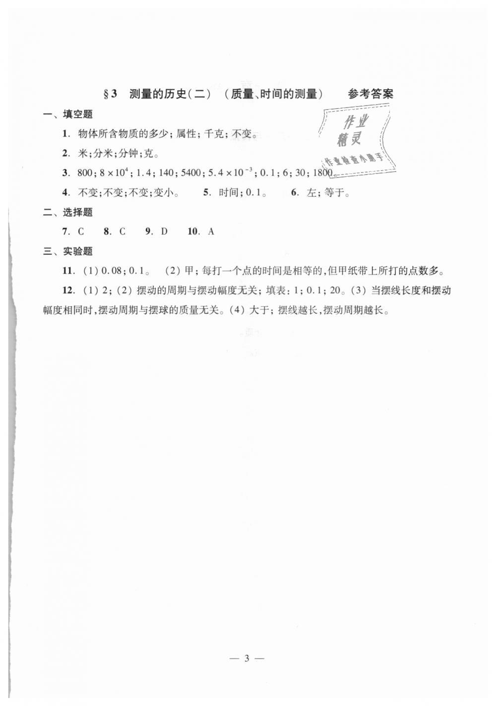 2018年初中物理双基过关堂堂练八年级全一册沪教版第3页