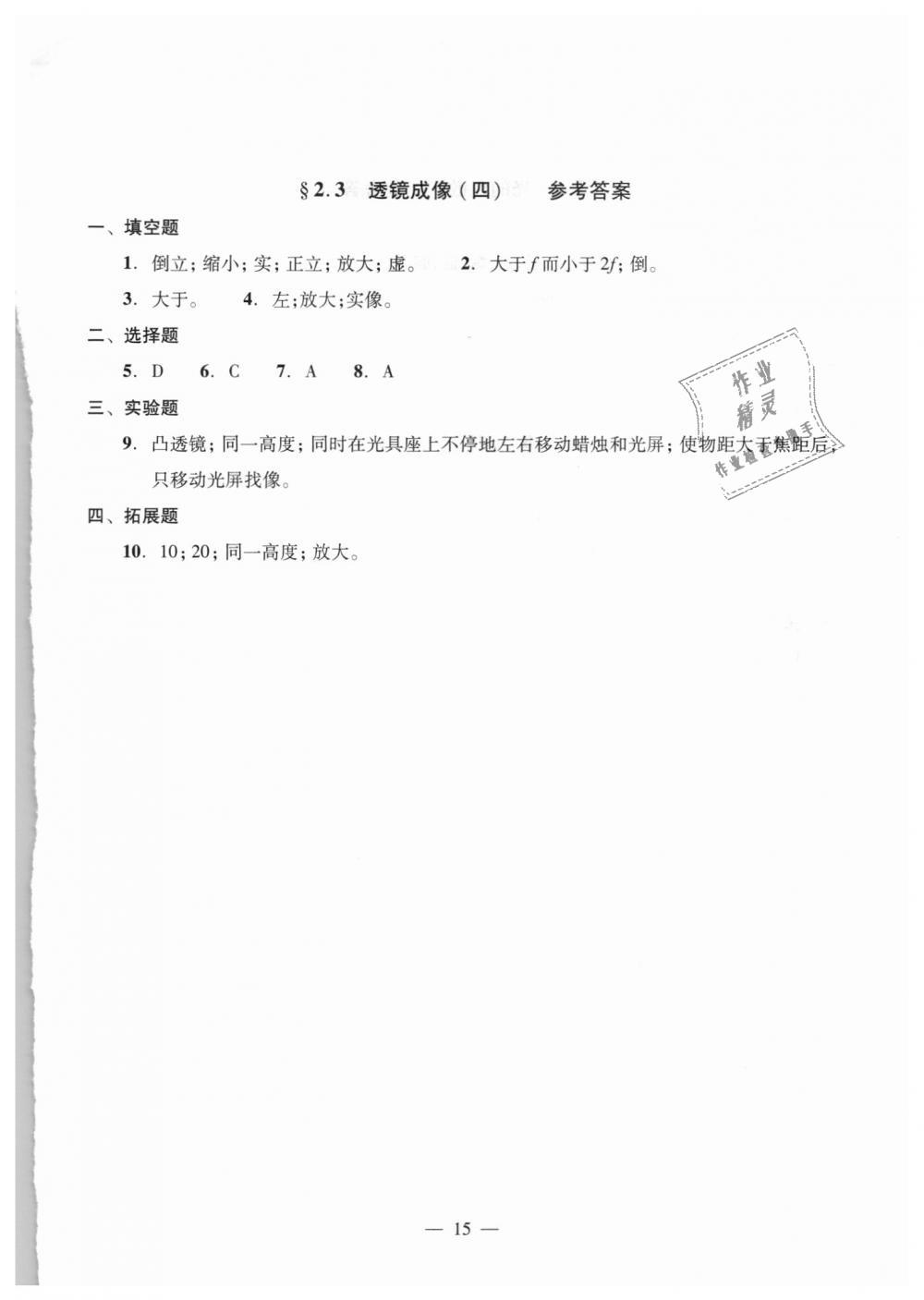 2018年初中物理双基过关堂堂练八年级全一册沪教版第15页