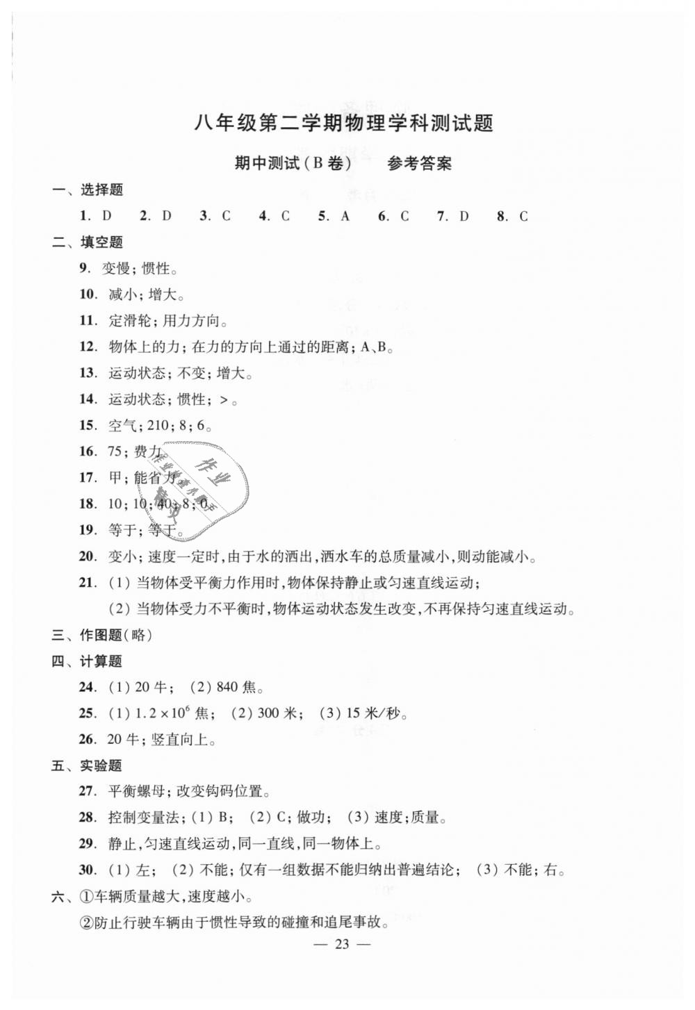2018年初中物理双基过关堂堂练八年级全一册沪教版第67页