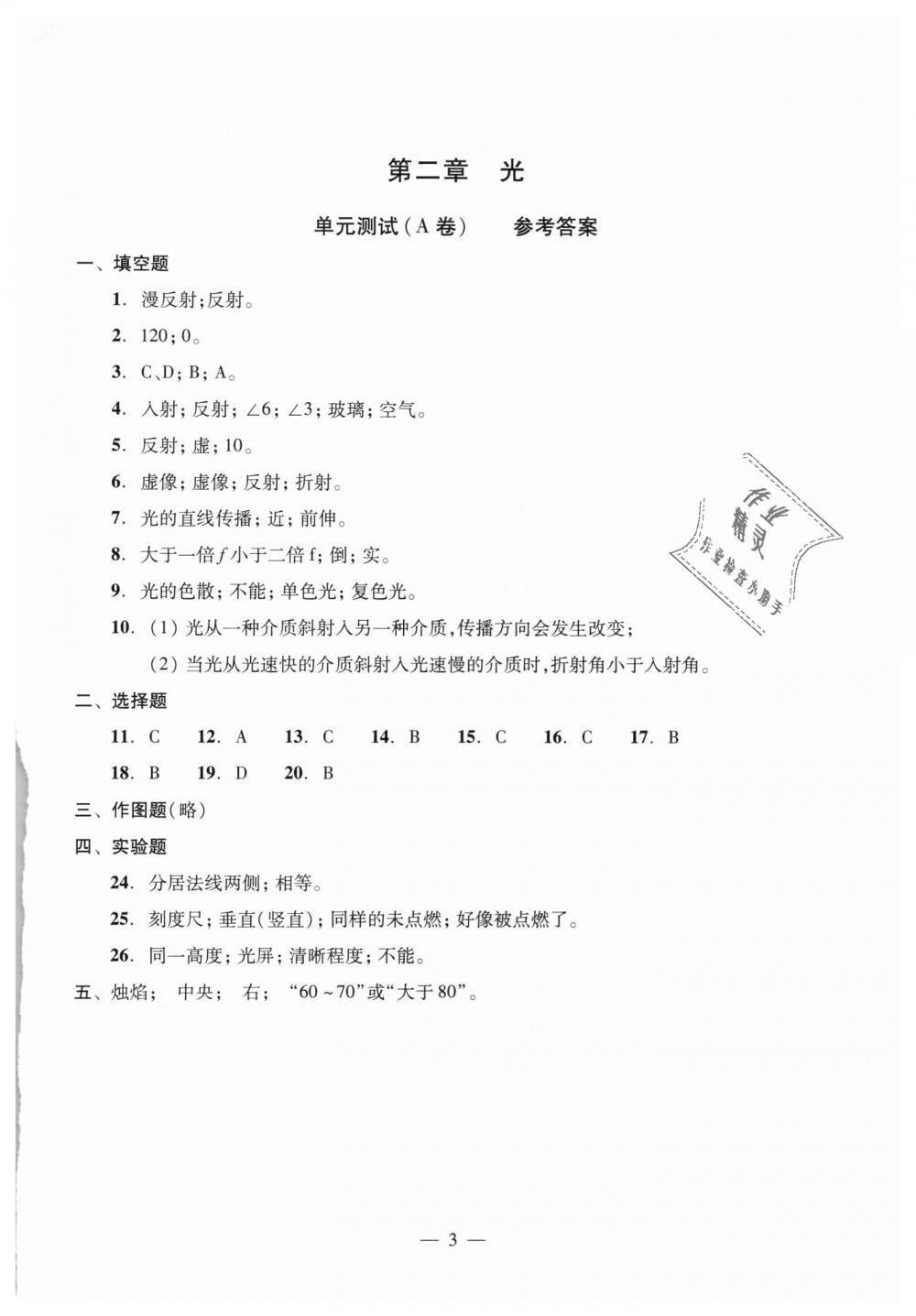 2018年初中物理双基过关堂堂练八年级全一册沪教版第47页