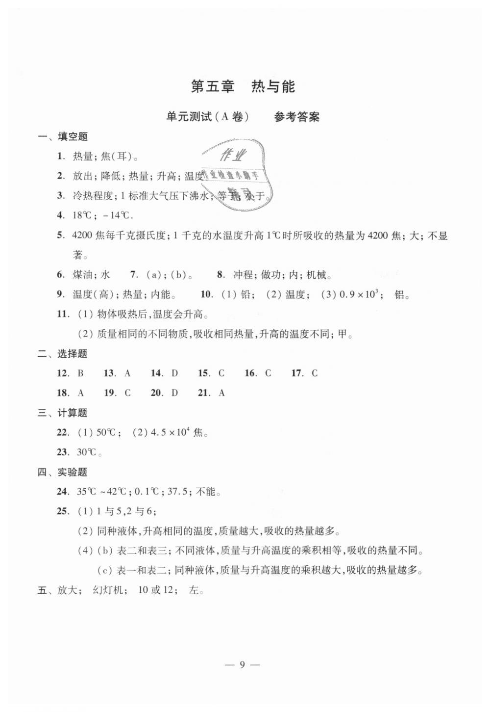 2018年初中物理双基过关堂堂练八年级全一册沪教版第53页