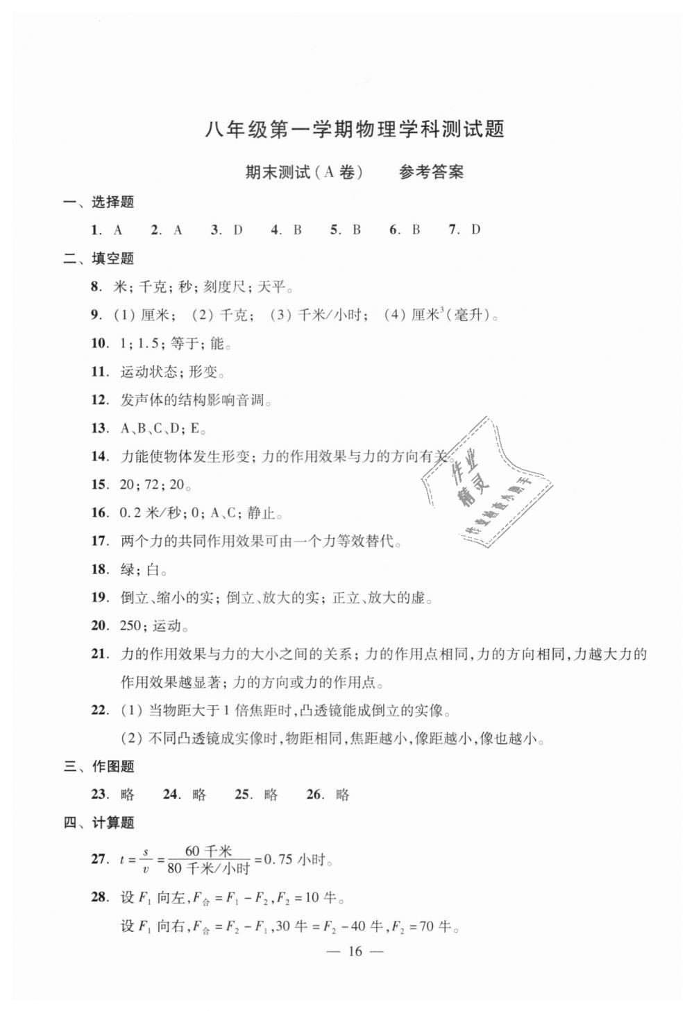 2018年初中物理双基过关堂堂练八年级全一册沪教版第60页