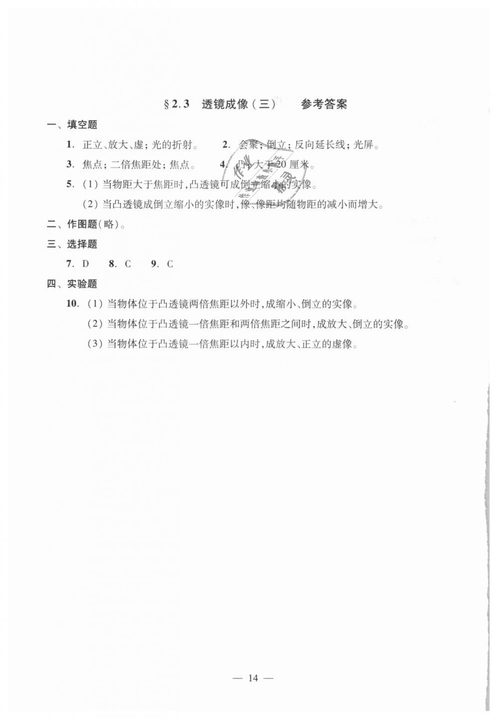2018年初中物理双基过关堂堂练八年级全一册沪教版第14页
