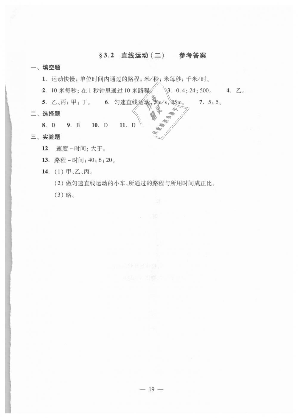 2018年初中物理双基过关堂堂练八年级全一册沪教版第19页