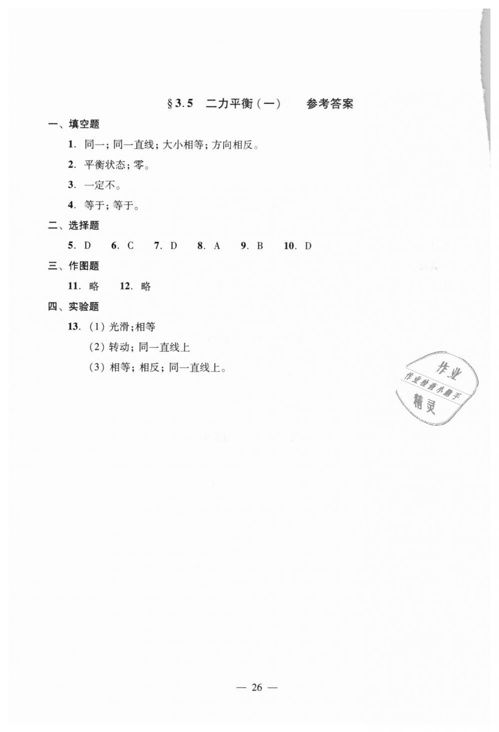 2018年初中物理双基过关堂堂练八年级全一册沪教版第26页