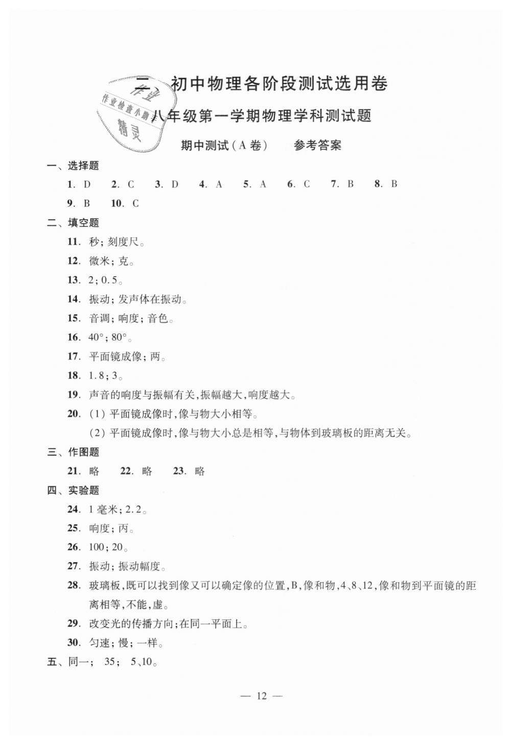 2018年初中物理双基过关堂堂练八年级全一册沪教版第56页