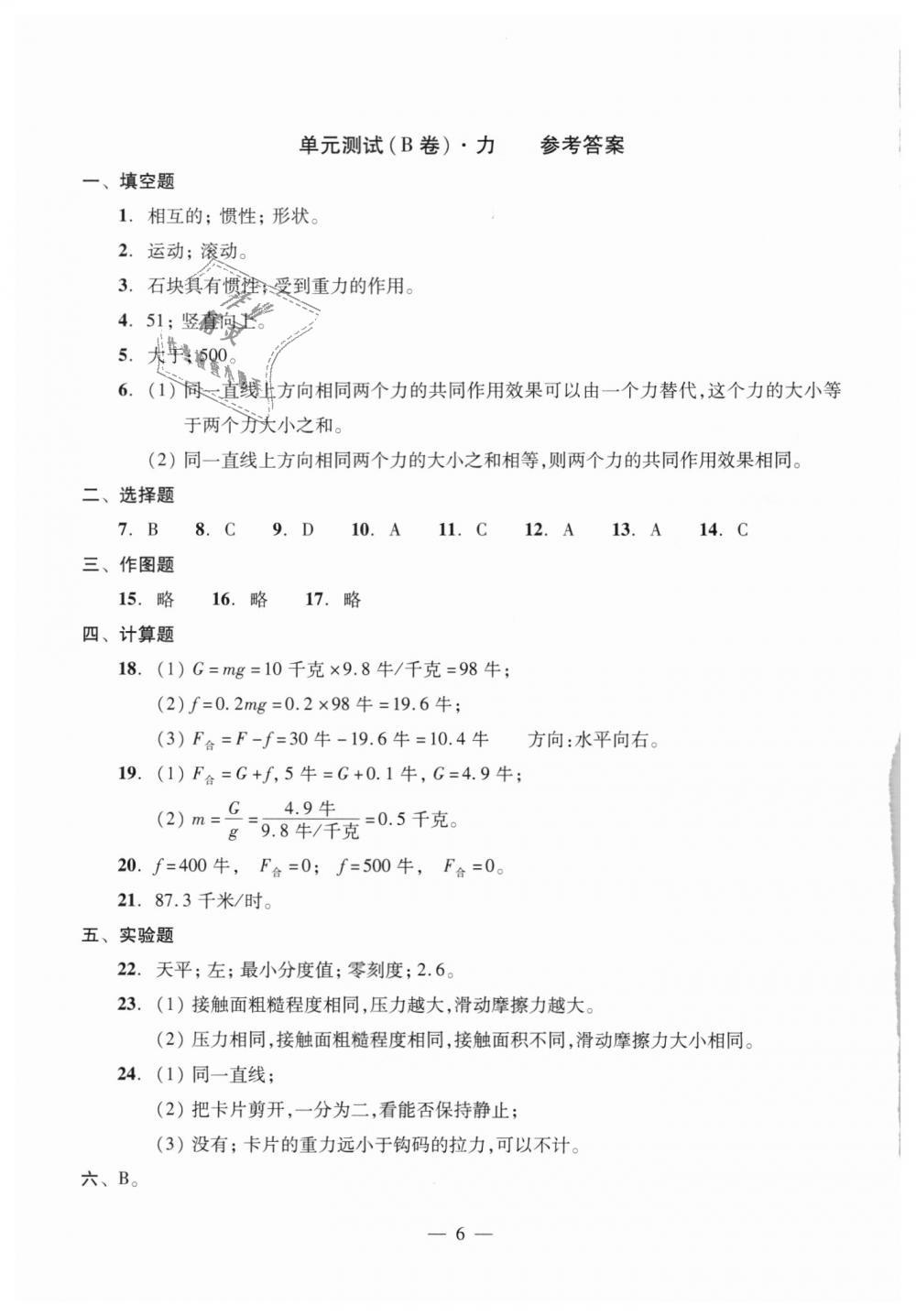 2018年初中物理双基过关堂堂练八年级全一册沪教版第50页