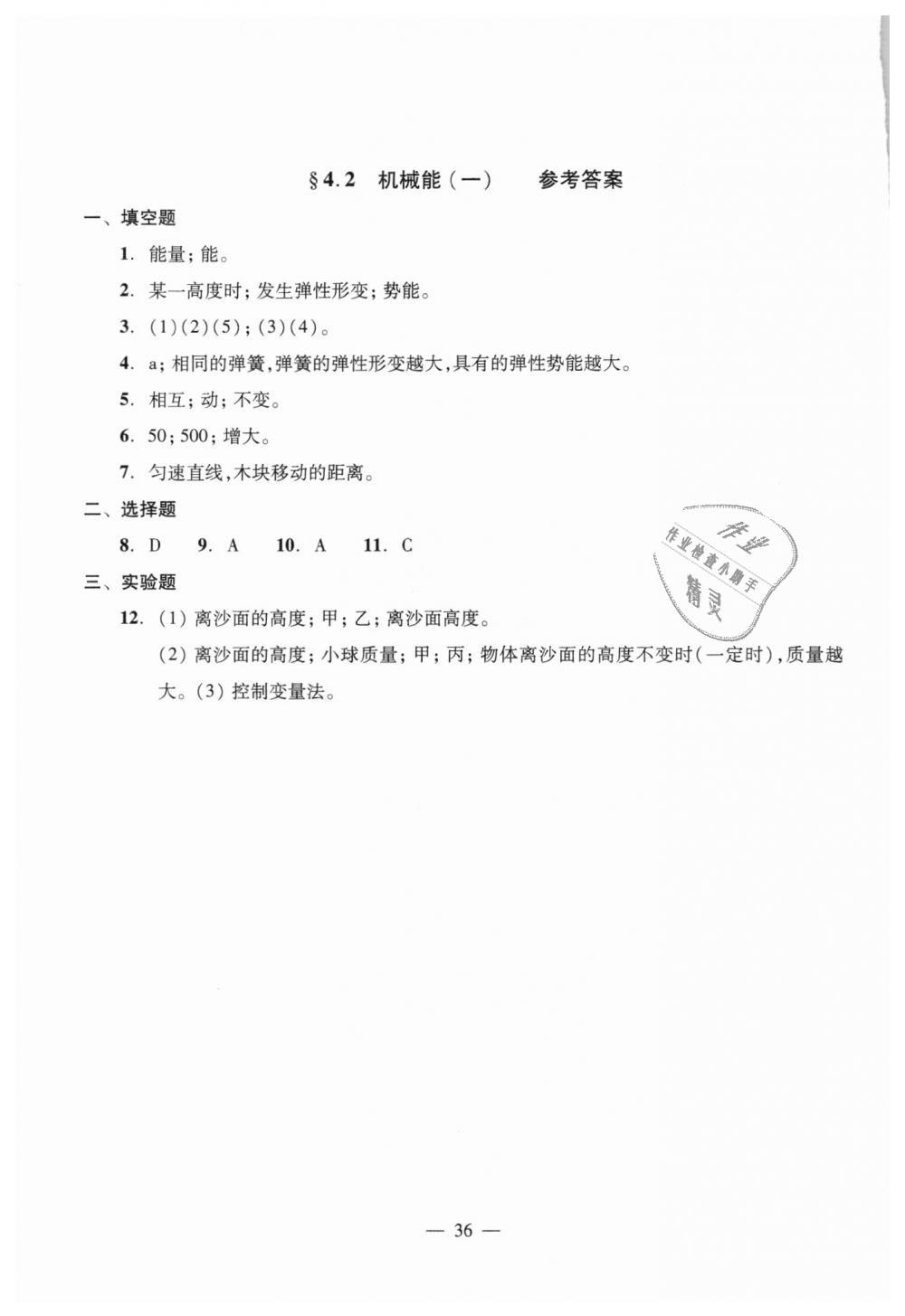 2018年初中物理双基过关堂堂练八年级全一册沪教版第36页