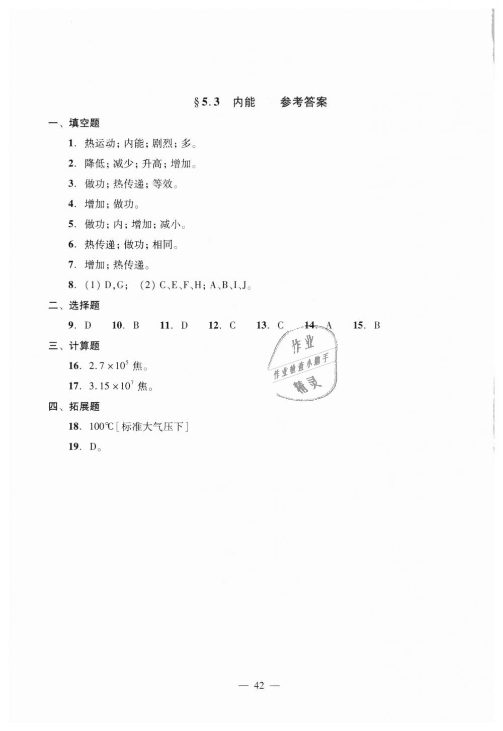 2018年初中物理双基过关堂堂练八年级全一册沪教版第42页