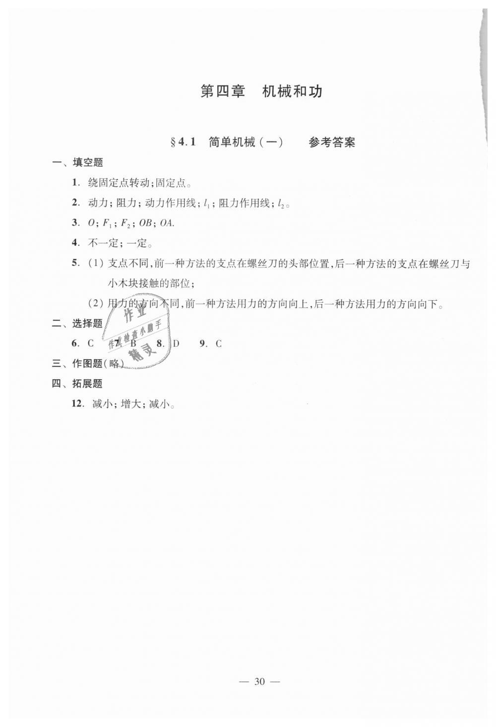 2018年初中物理双基过关堂堂练八年级全一册沪教版第30页