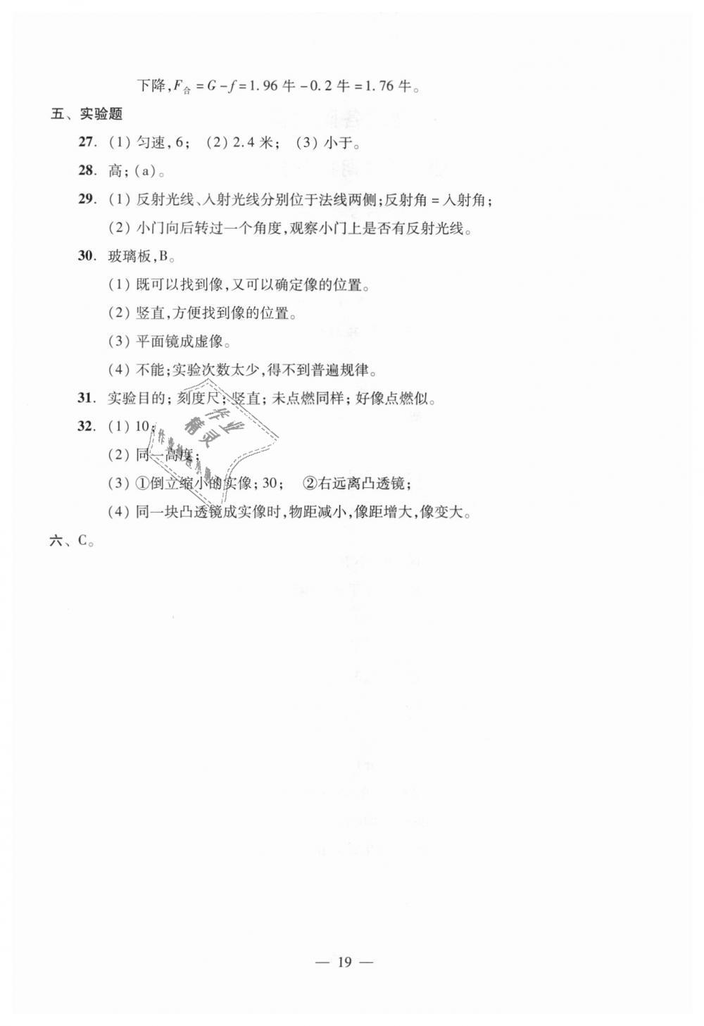 2018年初中物理双基过关堂堂练八年级全一册沪教版第63页