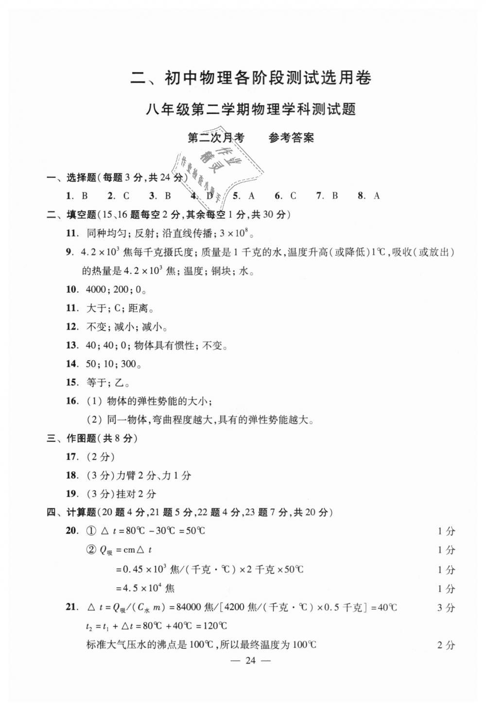 2018年初中物理双基过关堂堂练八年级全一册沪教版第68页