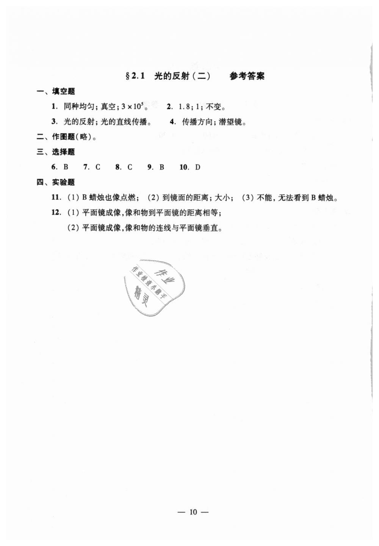 2018年初中物理双基过关堂堂练八年级全一册沪教版第10页
