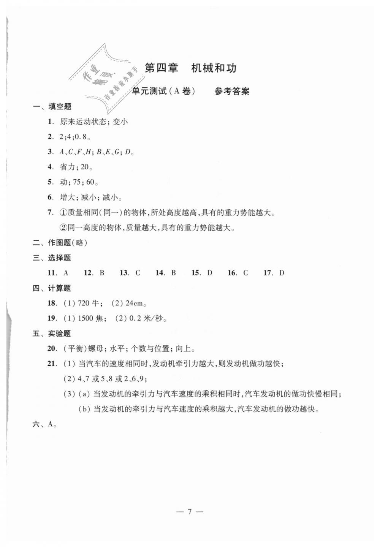 2018年初中物理双基过关堂堂练八年级全一册沪教版第51页