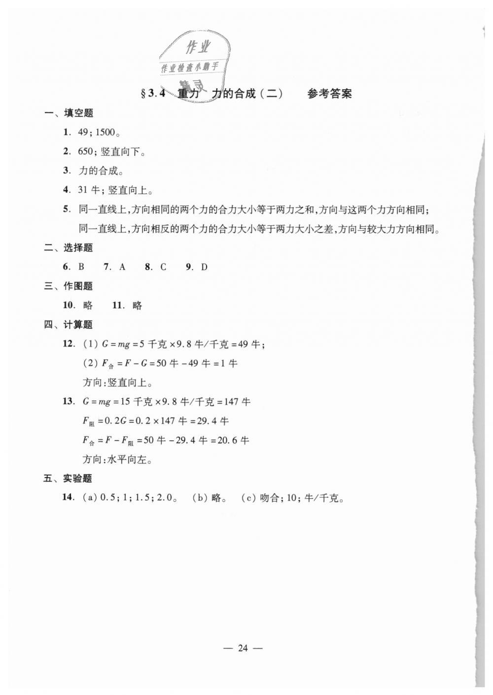 2018年初中物理双基过关堂堂练八年级全一册沪教版第24页